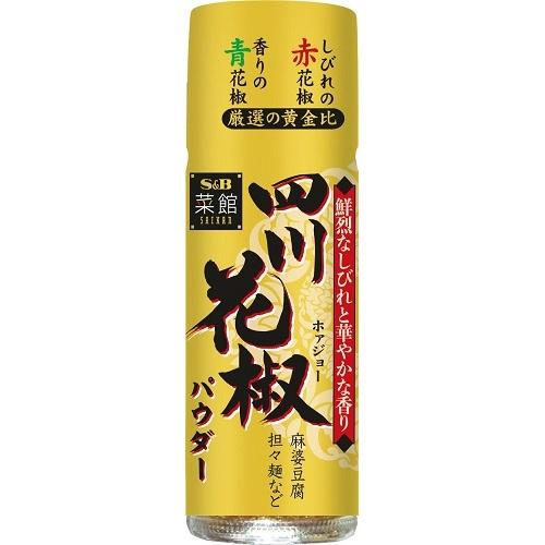 S&B 菜館特製花椒パウダー10g