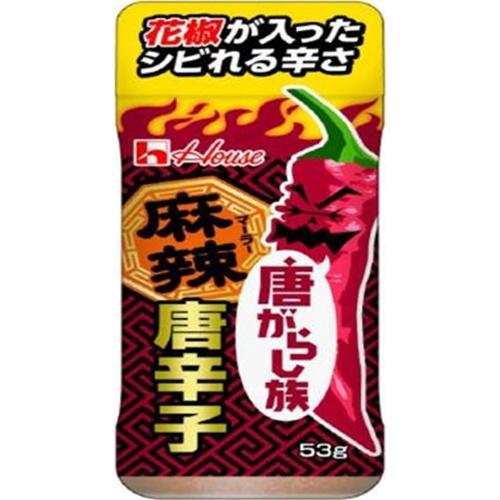 ハウス食品 唐がらし族 麻辣唐辛子53g