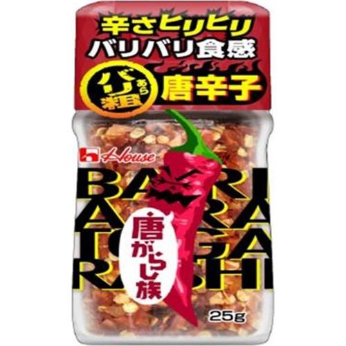 ハウス食品 唐がらし族 バリ粗唐辛子25g