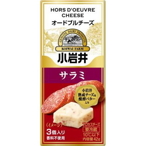 小岩井 オードブルチーズ 米沢牛入りサラミ3個