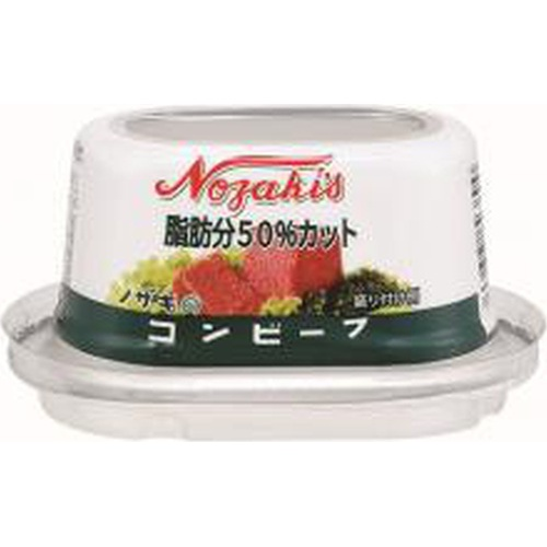 ノザキ 脂肪分50%カットコンビーフ 80g