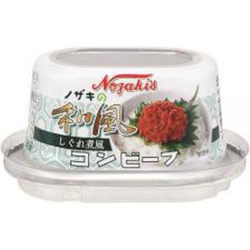 ノザキ 和風コンビーフ(しぐれ煮風)80g