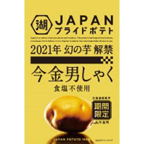 湖池屋 PRIDEポテト 今金男しゃく73g【10/25 新商品】