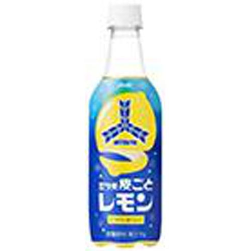 三ツ矢 皮ごとレモンP450ml【11/23 新商品】