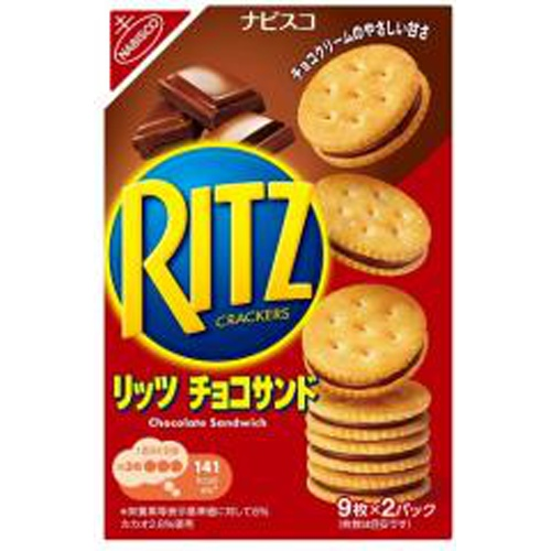 リッツ チョコサンド 9枚×2パック