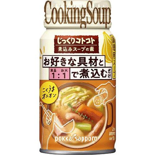 ポッカサッポロフード 煮込みスープの素こくうまオニオン170g【10/18 新商品】