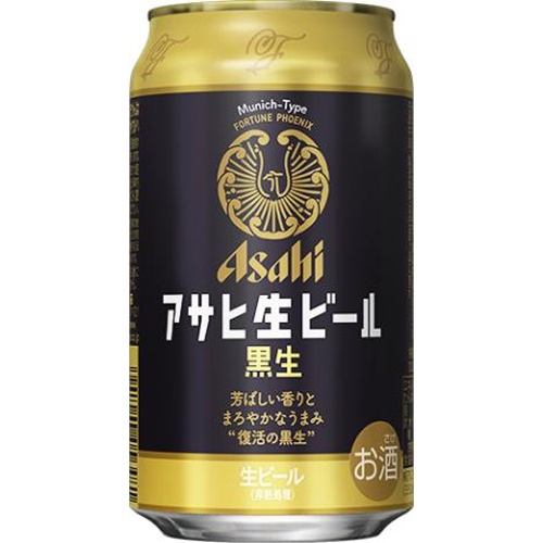 アサヒ 生ビール<黒生> 350ml