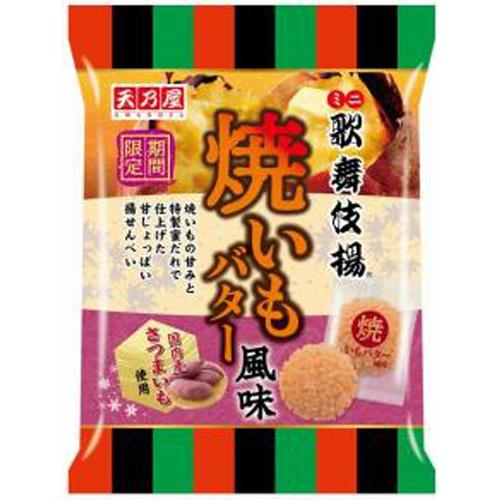 天乃屋 ミニ歌舞伎揚 焼いもバター風味85g