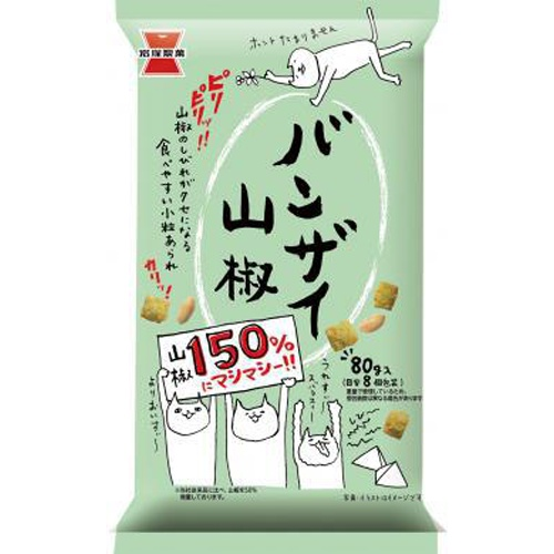 岩塚製菓 バンザイ山椒マシマシ 80g