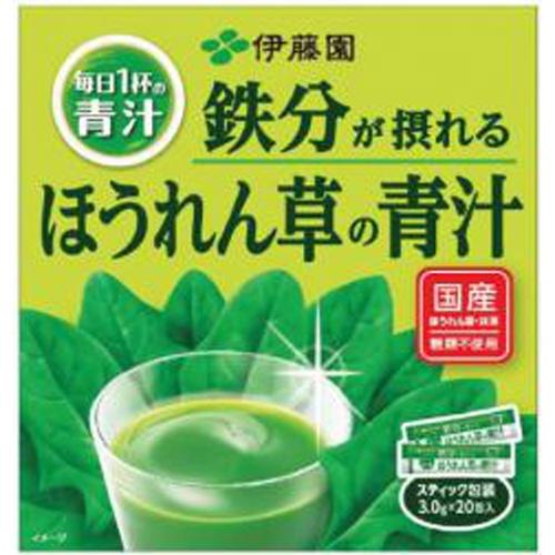 伊藤園 粉末鉄分が摂れるほうれん草の青汁20包【09/27 新商品】