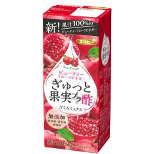 エルビー ぎゅっと果実+酢 ざくろミックス紙200【09/14 新商品】