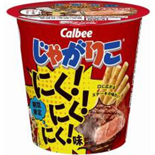 カルビー じゃがりこにく!にく!にく!味 52g【11/22 新商品】