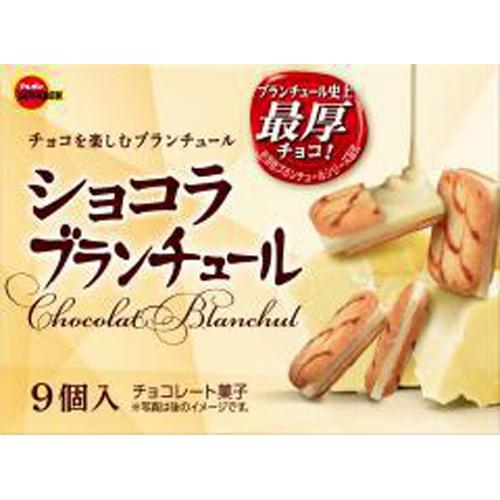 ブルボン ショコラブランチュール 9個【10/05 新商品】