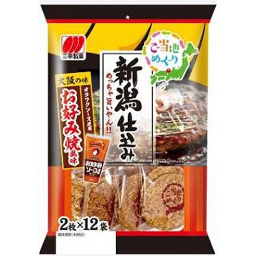 三幸製菓 新潟仕込み お好み焼風味24枚【10/11 新商品】
