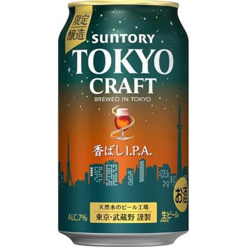 サントリーフーズ 東京クラフト 香ばしIPA 350ml