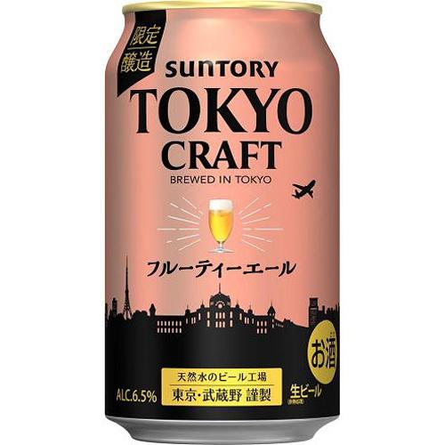 サントリーフーズ 東京クラフトフルーティーエール350ml【12/14 新商品】