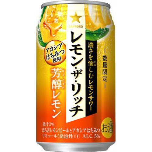 サッポロ レモン・ザ・リッチ 芳醇レモン 350ml
