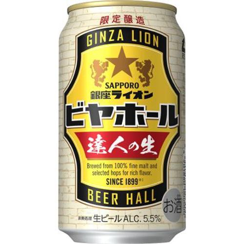 サッポロ 銀座ライオンビヤホールスペシャル350【12/07 新商品】