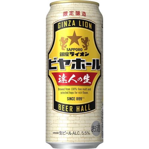 サッポロ 銀座ライオンビヤホールスペシャル500【12/07 新商品】