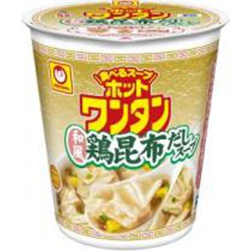 マルちゃん ホットワンタン 和風鶏昆布だしスープ【10/11 新商品】