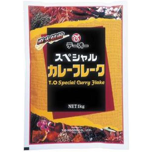 テーオー スペシャルカレーフレーク1kg業務用【10/09 新商品】