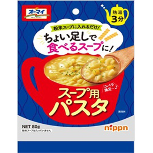 オーマイ スープ用パスタ 70g