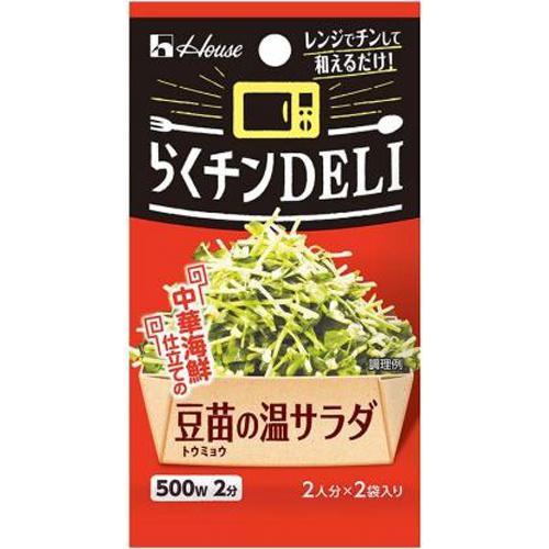 ハウス食品 らくチンDELI 豆苗の温サラダ