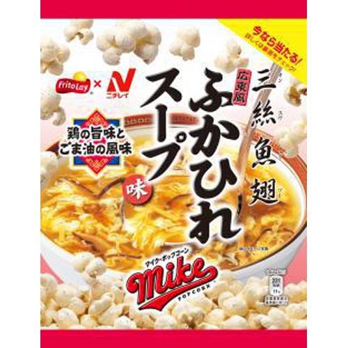 マイクポップコーン ふかひれスープ味 45g