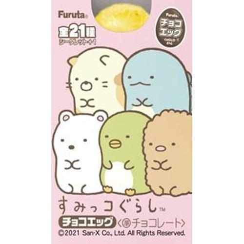 フルタ チョコエッグ すみっコぐらし20g【10/25 新商品】