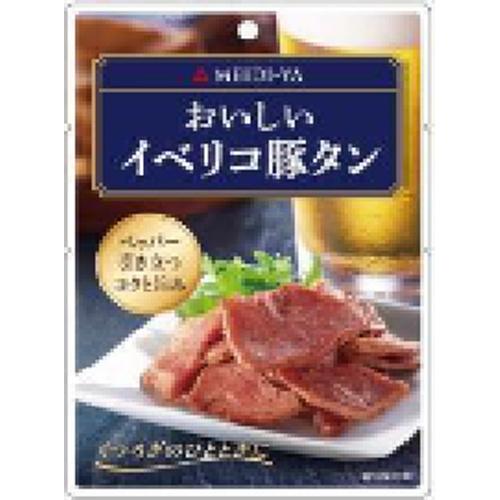 明治屋 おいしいイベリコ豚タン 33g