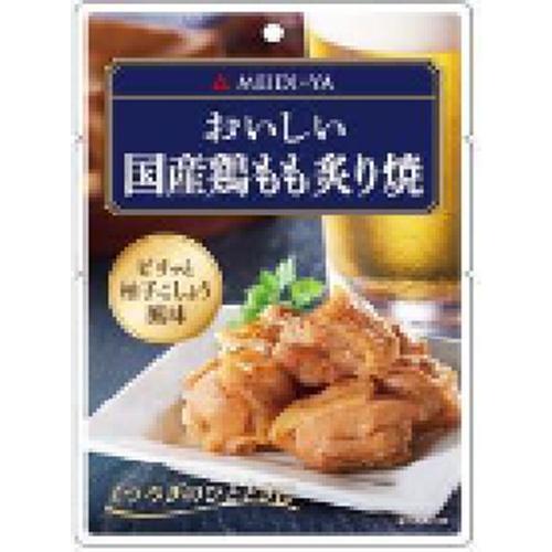 明治屋 おいしい国産鶏もも炙り焼 50g