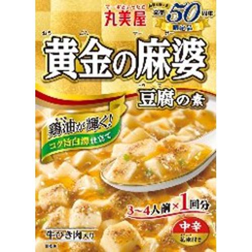 丸美屋 期間限定 黄金の麻婆豆腐の素1回分