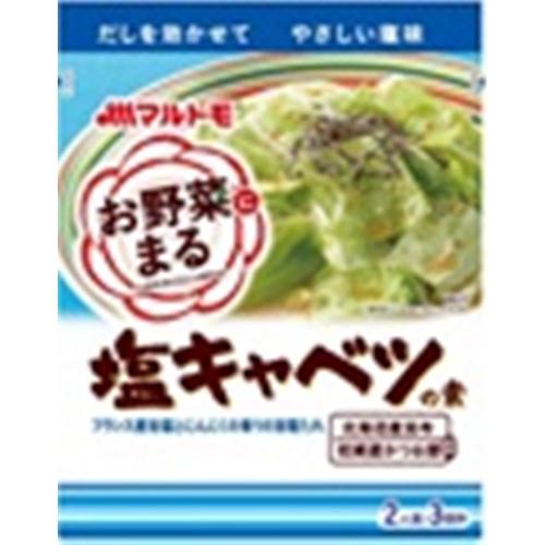マルトモ お野菜まる 塩キャベツの素