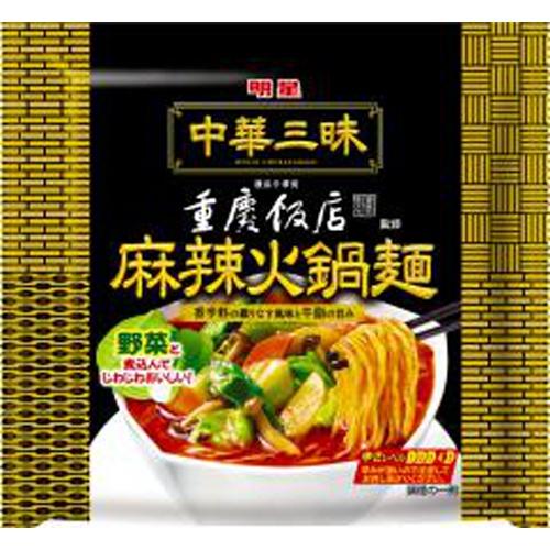 明星 中華三昧 重慶飯店麻辣火鍋麺