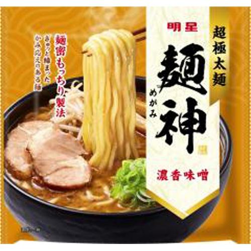 明星 麺神 濃香味噌【09/13 新商品】