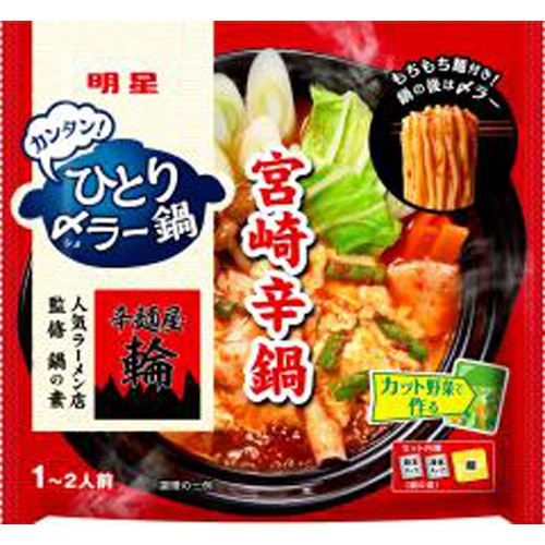 明星 ひとり〆ラー鍋 辛麺屋輪監修宮崎辛鍋