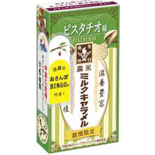 森永 ミルクキャラメル ピスタチオ味12粒【11/30 新商品】
