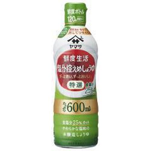 ヤマサ 鮮度生活 特選塩分控えめしょうゆ600ml