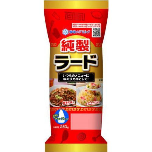 雪印 純製ラード 250g【10/07 新商品】