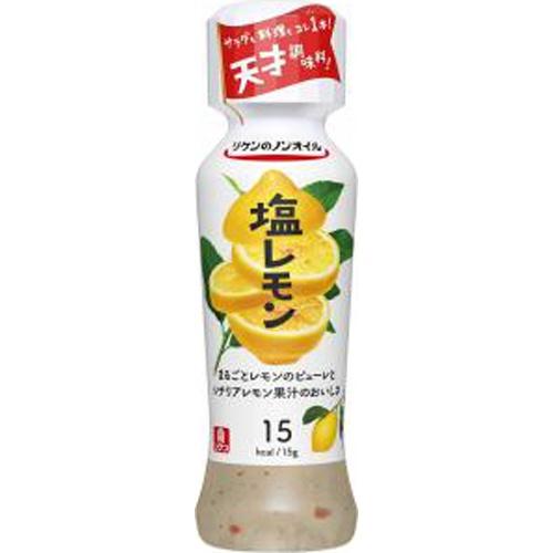 リケン ノンオイル塩レモン 190ml