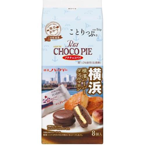 ロッテ ことりっぷプチチョコパイ ダブルマロン8個