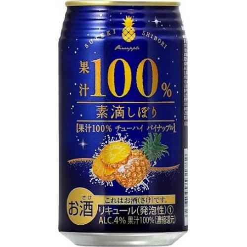 富永貿易 素滴しぼり チューハイパイン 350ml