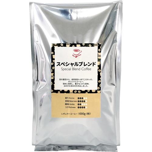 T・レギュラーコーヒー(粉)SPブレンド 1000g