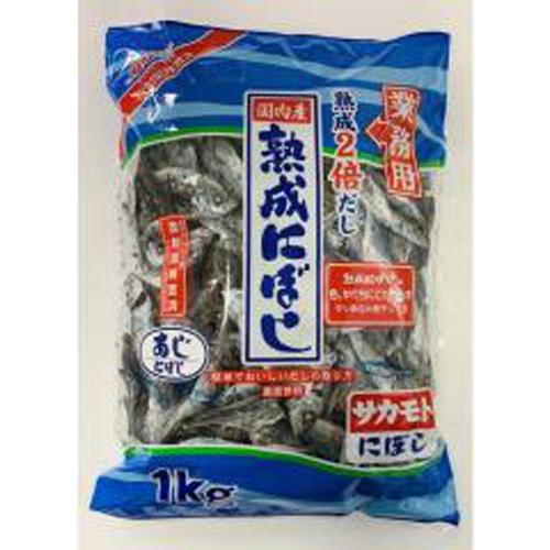 サカモト 熟成あじにぼし 1kg業務用【10/01 新商品】