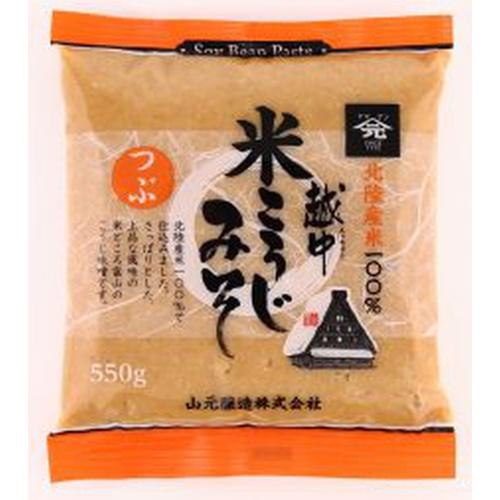 山元 米こうじ味噌 ピロ550g