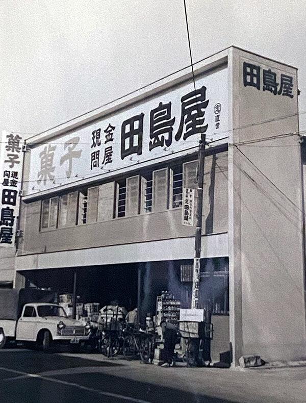 創業当時の写真