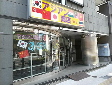 日暮里店 (アジアン商店)