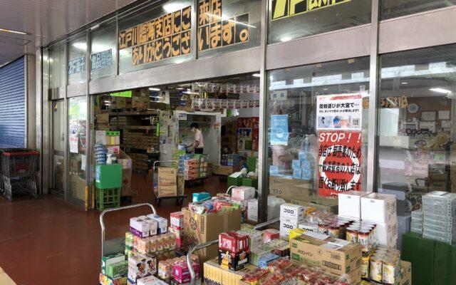 江戸川臨海支店