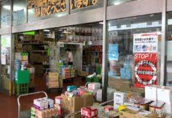 問屋で売れている安い駄菓子10選!大量購入におすすめ