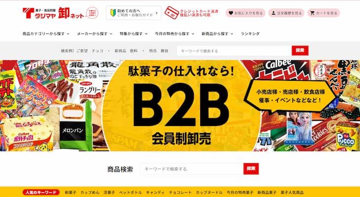 駄菓子卸問屋タジマヤは店舗と通販で便利